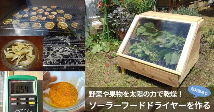 野菜や果物を太陽の力で乾燥!ソーラーフードドライヤーを作る